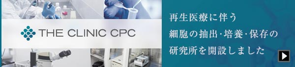 THE CLINIC CPC